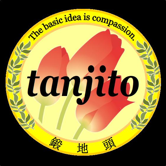 教員採用試験合格道場ーオンライン教員養成私塾「鍛地頭-tanjito-」with Blog「鍛地頭-tanjito-」