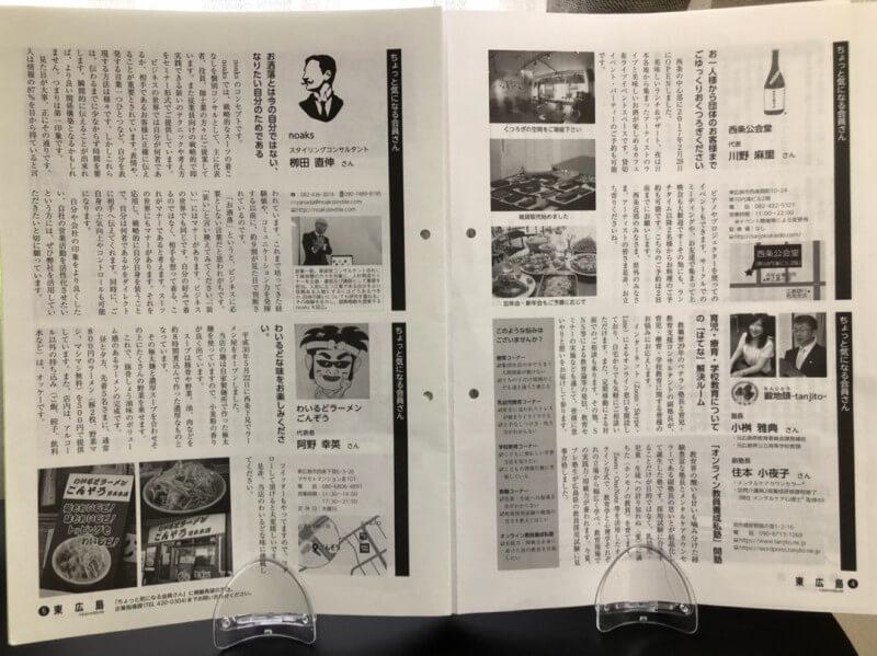 東広島商工会議所報の一コーナー,ちょっと気になる会員さんコーナー(上)