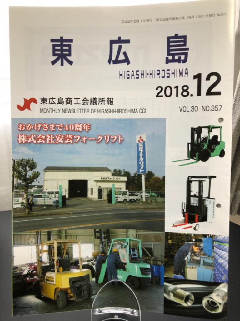 「東広島商工会議所報」の表紙