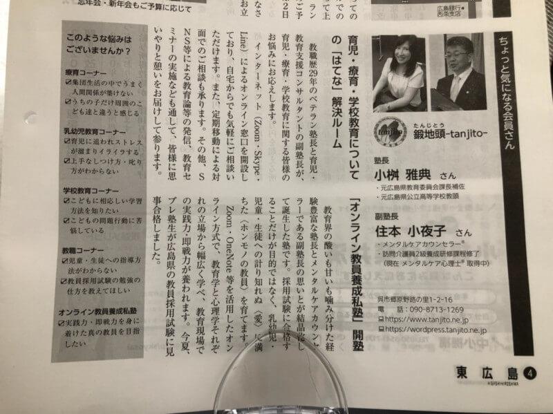 東広島商工会議所報の一コーナー,ちょっと気になる会員さんコーナー(下)