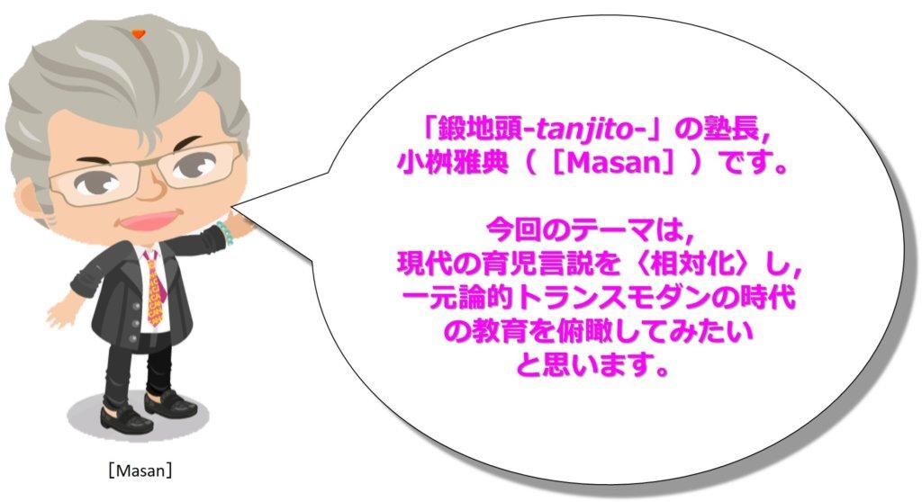 [Masan]が紹介する本日テーマ「現代育児言説を〈相対化〉するーポストモダンの時代からトランスモダンの時代へー」
