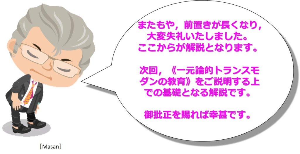 [Masan]による解説の前説