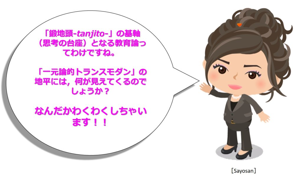 [Masan]が紹介した今回のブログのテーマと主旨を補足する[Sayosan]