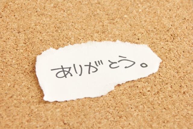 コルク版の上に置かれた和紙に手書きの文字「ありがとう。」