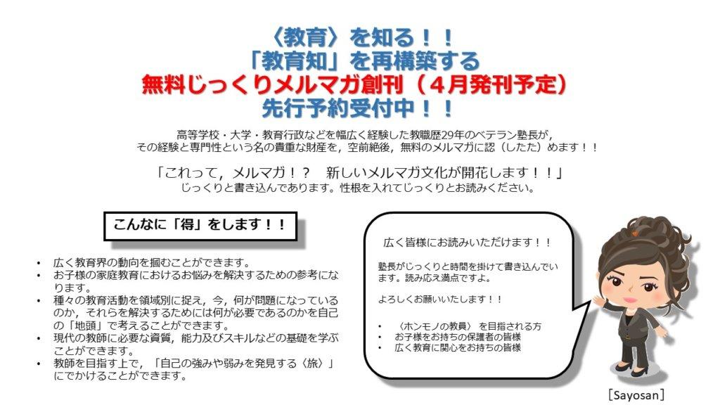 [Sayosan]による「無料じっくりメルマガ」創刊の告知ビラ