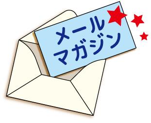 メールマガジン申し込みのための封筒とメッセージカードのアイコン
