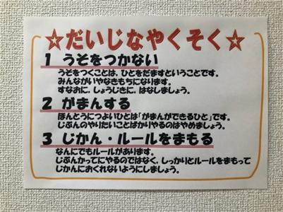 自閉スペクトラム症のための約束を書いた貼り紙