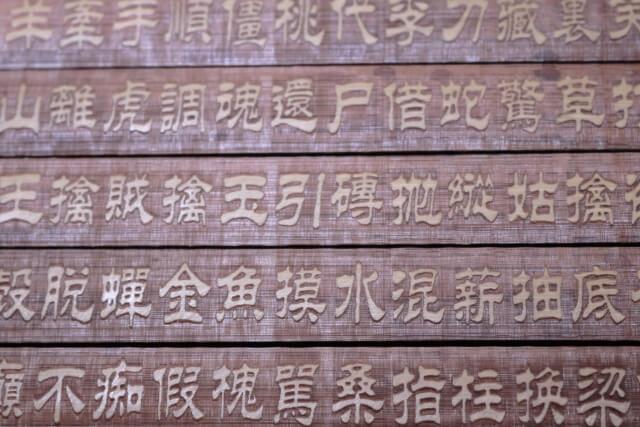 漢文,漢詩,中国語背景