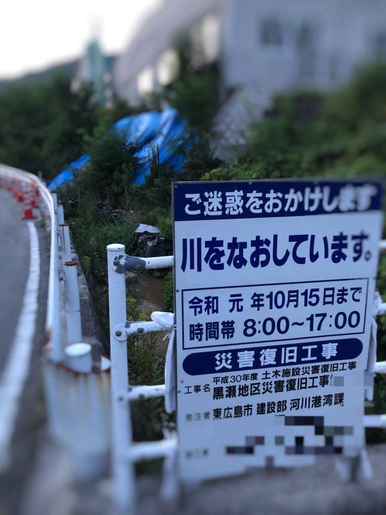 西日本豪雨災害の爪痕
