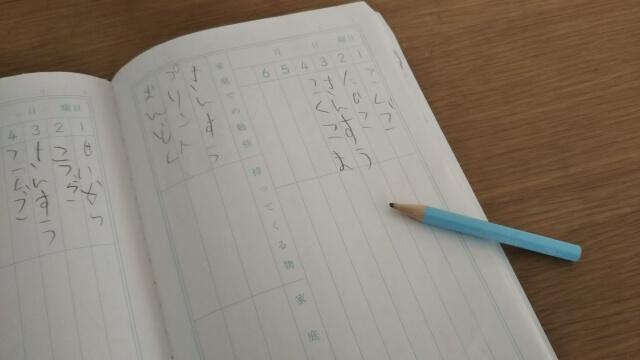 小学校低学年の児童が書いたと思われる連絡帳の中の時間割